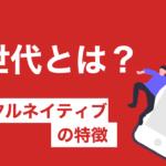 【現役Z世代が語る!】Z世代とは?特徴・価値観・消費行動を解説!