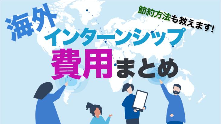 【体験談】海外インターンシップの費用や節約方法のまとめ
