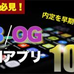 【就活生必見】おすすめOB/OG訪問アプリ9選!