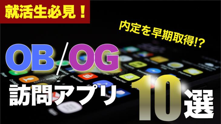 【就活生必見】おすすめOB/OG訪問アプリ10選!