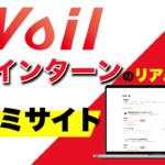 「Voil」長期インターンの口コミサイトが新リリース【使い方・メリットを解説】
