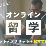 オンライン/バーチャル留学ができる学校5選【メリット・デメリットも解説】