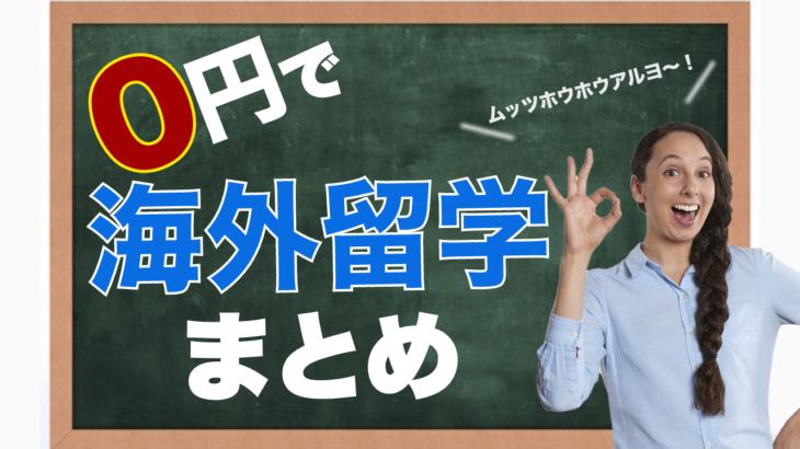 【0円留学】大学生が無料で海外に行く方法まとめ【2020年版】