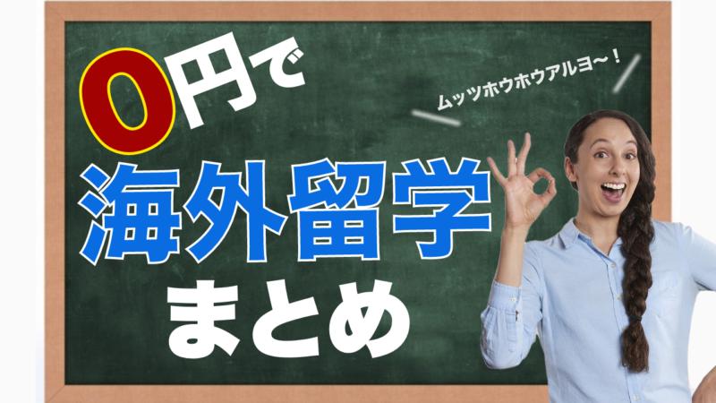 【0円留学】大学生が無料で留学に行く方法まとめ【2020年版】