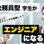 ザ・公務員型の学生がエンジニアになるまで【現役東大生・エンジニアにインタビュー!】