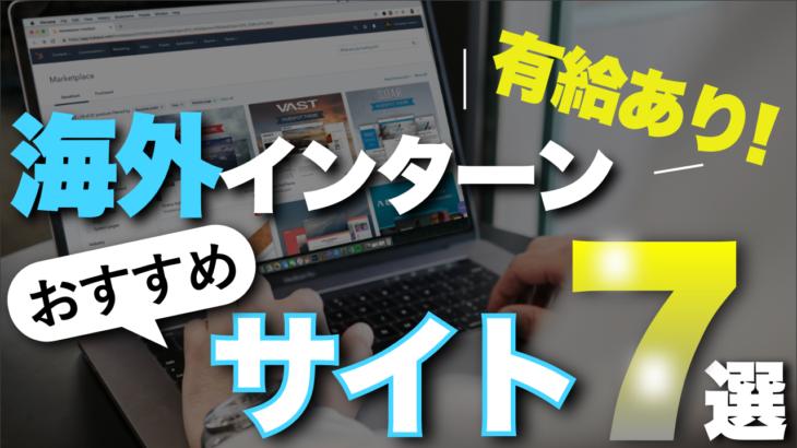 【有給あり】海外インターンに参加できるサイト7選と注意点!