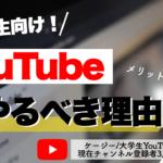【知らないと損!】大学生がYouTubeをやるメリット