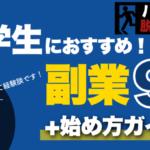 【2021年版】大学生におすすめの副業9選!月30万稼いだ実体験!