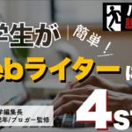 【簡単】未経験の大学生がWebライターになる4ステップ!
