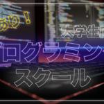 【学割あり】大学生におすすめのプログラミングスクール3選!