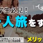 【経験談】大学生が一人旅するメリット6選!おすすめ旅先も紹介
