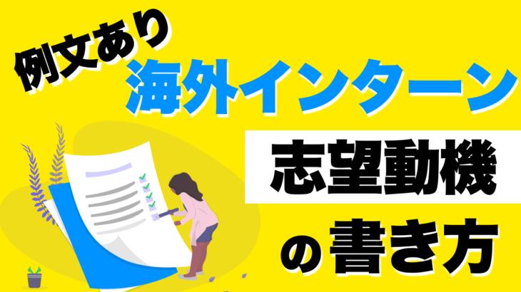【例文あり】海外インターンの志望動機と目的の書き方