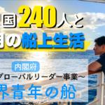 【体験談】世界青年の船とは?豪華客船で1ヶ月生活する留学の魅力!