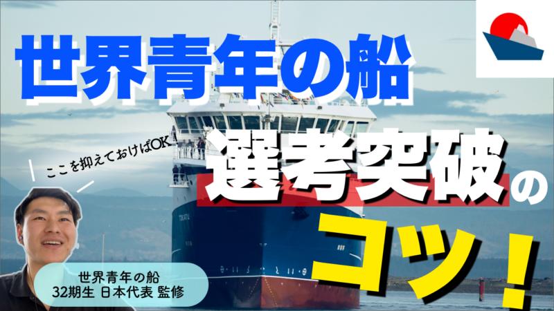 【徹底解説】世界青年の船 試験・選考・重要ポイント・注意点について