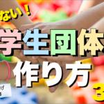 【失敗しない!】学生団体の作り方を経験者が解説!