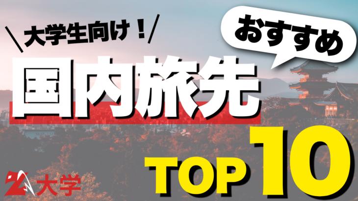 【厳選】大学生におすすめの国内旅先10選!