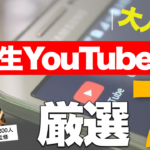 【徹底紹介】大人気の大学生YouTuberまとめ!