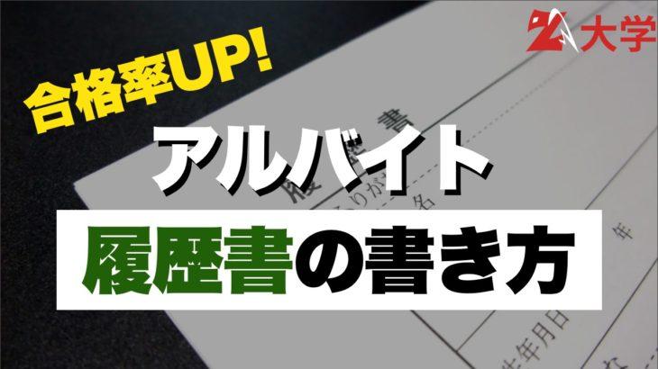 【合格率UP!】アルバイト 履歴書の書き方!【大学生向け】