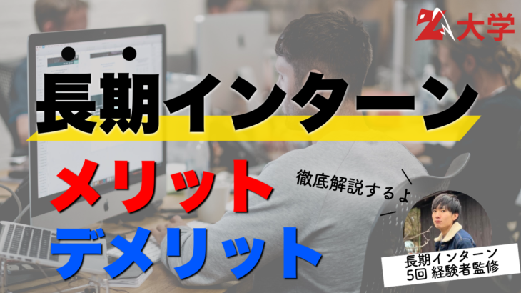 【徹底解説】長期インターンのメリット・デメリット8選