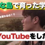 【ケージーにインタビュー!】小さな島で育った学生が一人旅とYouTubeをした結果