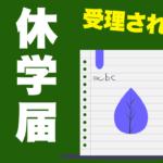 【受理される!】休学届の書き方のポイント5つ!