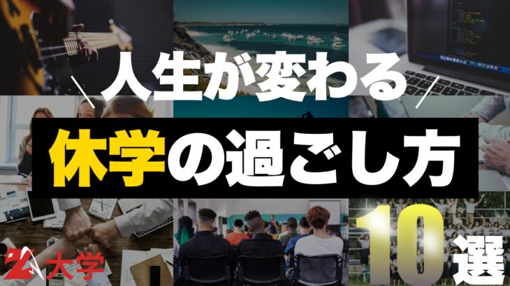 【人生が変わる!】大学生におすすめの休学の過ごし方10選!