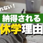 【例文あり】休学理由8つ!反対されない書き方