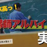 【コスパ高っ!】塾講師のバイトを2年した大学生が本音で実態を語る!