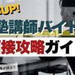 【合格率UP!】塾講師バイトの面接突破攻略ガイド!