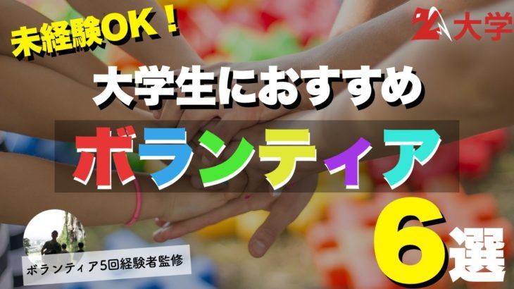 【未経験OK】大学生におすすめのボランティア6選【経験談】