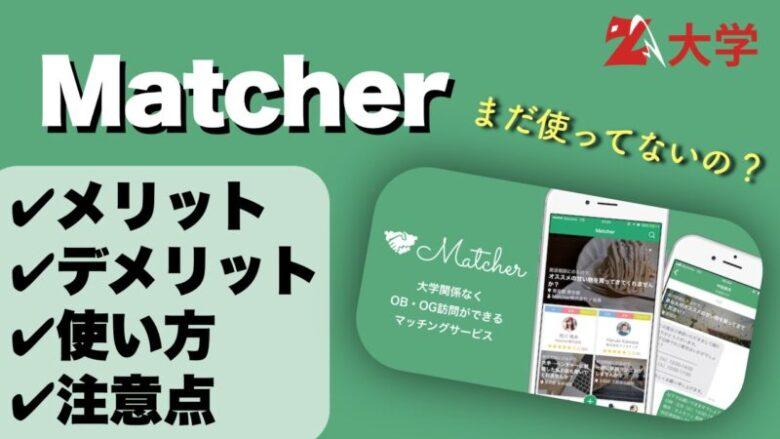 Matcher(マッチャー)の評判とは?【特徴や使い方を内定者が解説!】