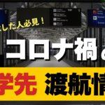 【随時更新】コロナ禍の留学先の渡航情報や日本でできることを解説
