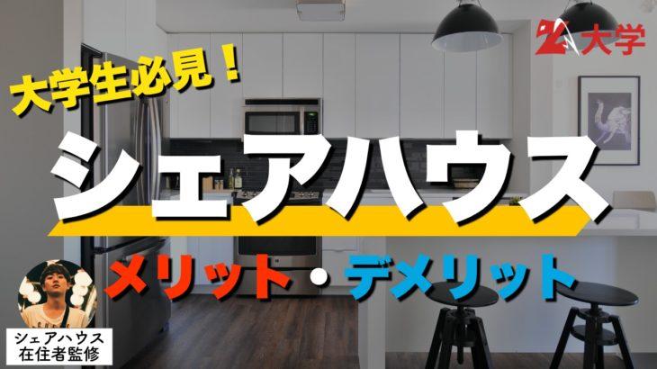 【体験談】大学生がシェアハウスに住むメリット・デメリット10選