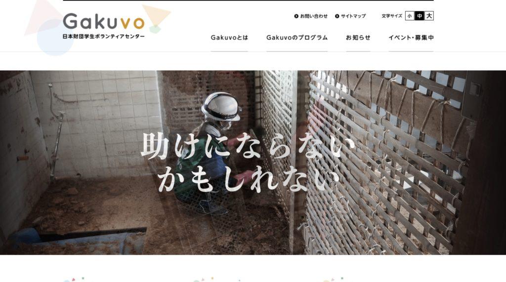公益財団法人 日本財団学生ボランティアセンターGakuvo