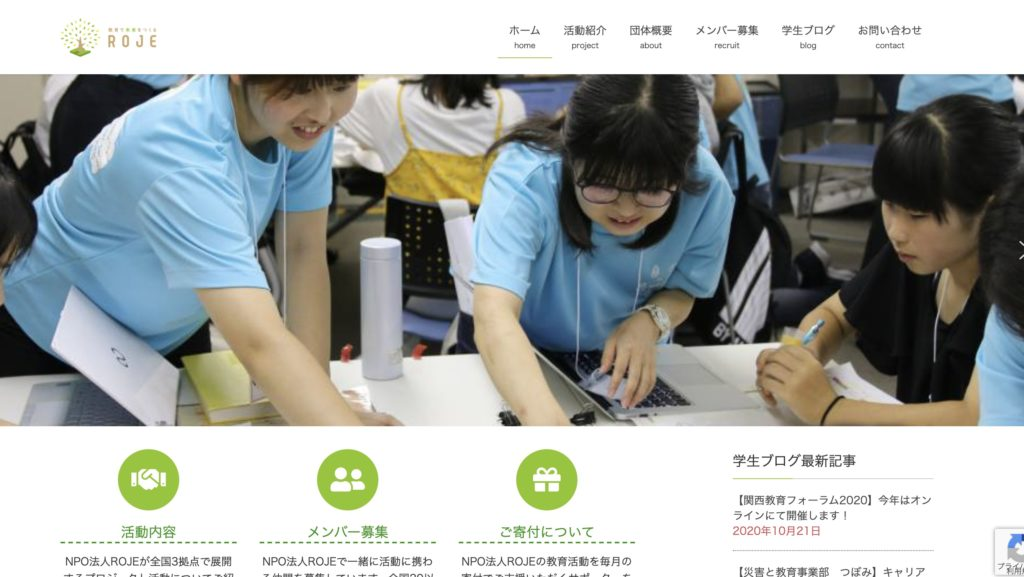特別非営利法人 日本教育再興連盟ROJE