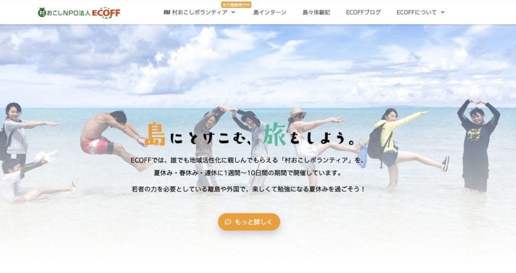 村おこしNPO法人 ECOFF