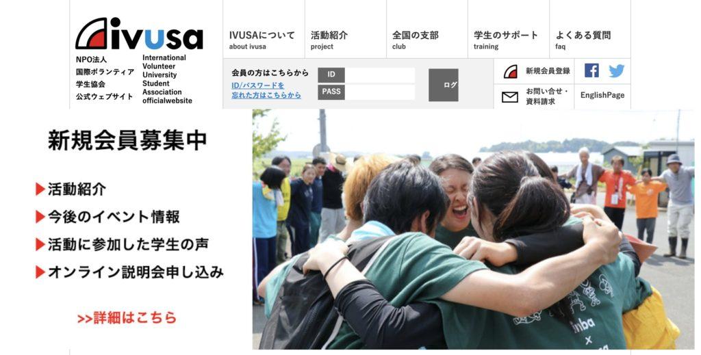 特定非営利活動法人 国際ボランティア学生協会IVUSA