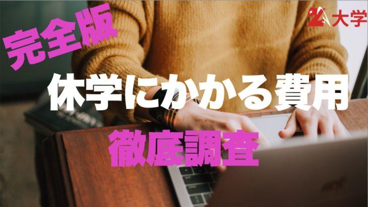 【完全版】大学休学にかかる費用を徹底調査!