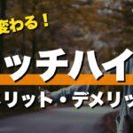【完全攻略】ヒッチハイクの裏技とメリット・デメリットを解説!