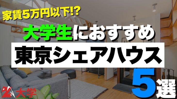 【5万円以下】大学生にオススメの東京シェアハウス5選