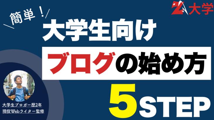 【簡単】大学生でも稼げるブログの始め方5STEP【経験談】
