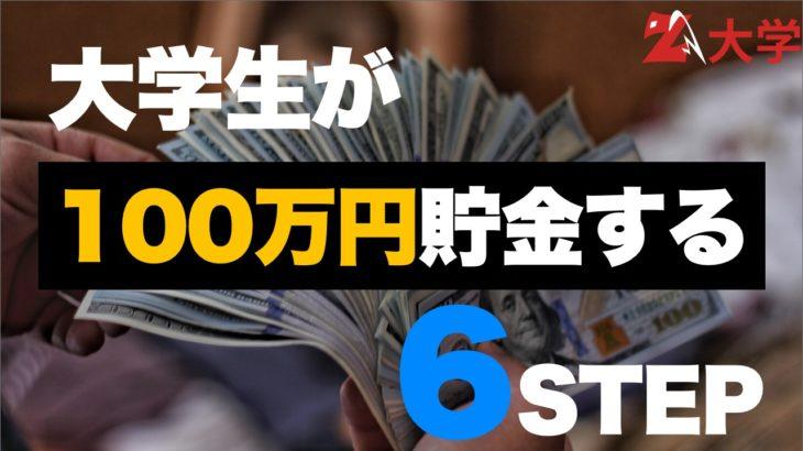 【体験談】大学生が最短で貯金を100万円にする方法!