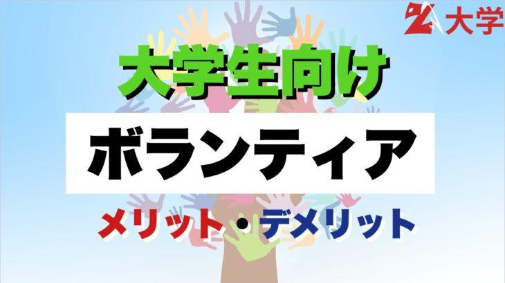 【経験談】大学生がボランティアをするメリット・デメリット・探し方を解説!