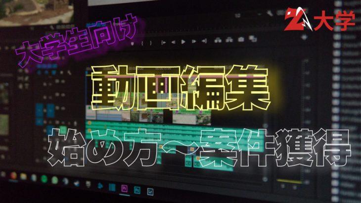 大学生こそ動画編集!始め方から案件獲得まで徹底解説【経験談】