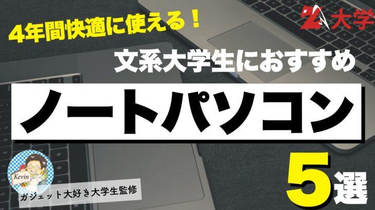 【2020年秋版】4年間快適に使える文系大学生におすすめのノートパソコン5選!