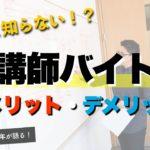 【意外と知らない??】塾講師バイトのメリット・デメリット5選!