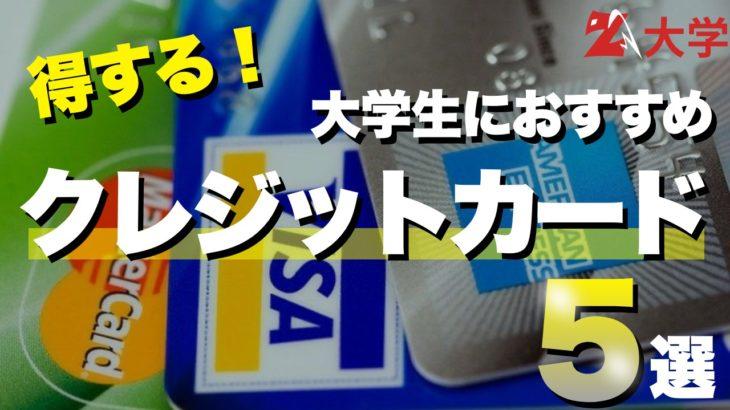【得する】大学生におすすめのクレジットカード5選【経験談】