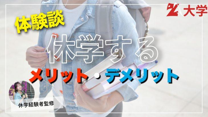 【体験談】大学生が休学するメリット・デメリット10選!