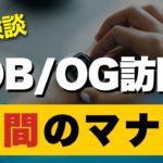 【経験談】OB/OG訪問で気を付けるべき時間のマナーを解説