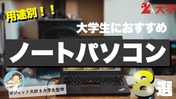 【用途別】大学生におすすめのノートパソコン8選
